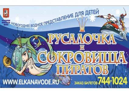 ВПЕРВЫЕ в Санкт-Петербурге Новогодняя ёлка на воде!