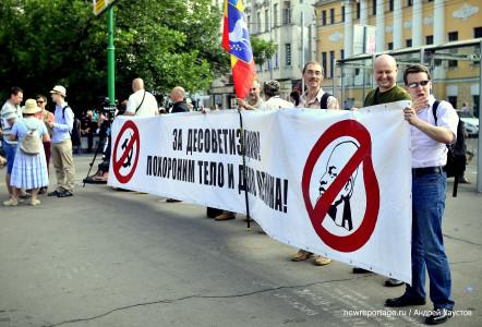 Пикет на Пятницкой за десоветизацию и захоронение тела Ленина