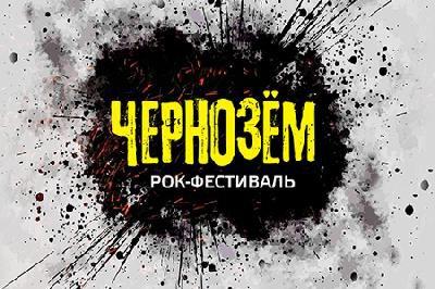 Рок-фестиваль ЧЕРНОЗЁМ – главное событие августа!