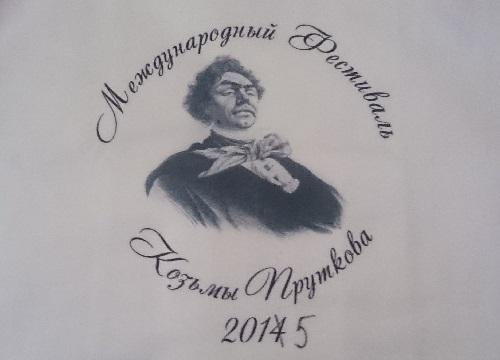 Фестиваль Козьмы Пруткова. Третий сезон