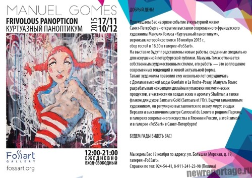 «Куртуазный паноптикум» — романтический андеграунд по-французски