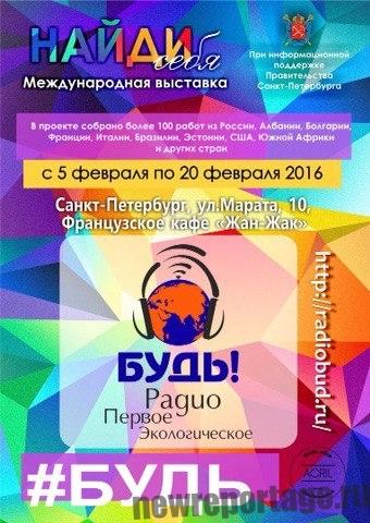 Международная выставка «Найди себя» откроет двери в Петербурге