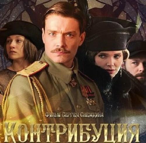 Сергей Снежкин и его исторический детектив «Контрибуция»