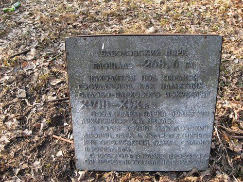 Боболовский парк