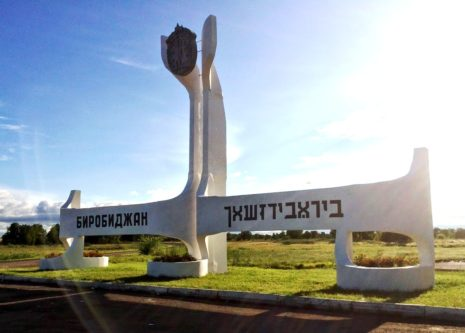 Как архитектор из Германии проектировал Биробиджан — дальневосточный Иерусалим