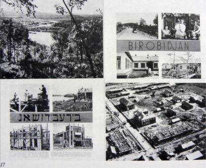 Биробиджан, архивные фотографии
