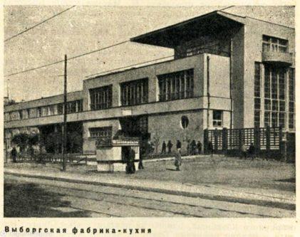 Выборгская фабрика-кухня