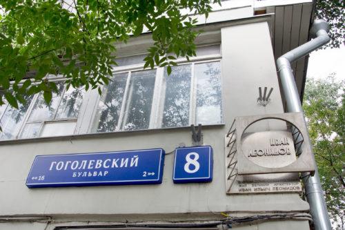 Гоголевский бульвар 8, Москва
