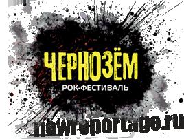 Чернозём, рок-фествиаль в Тамбове, 2016