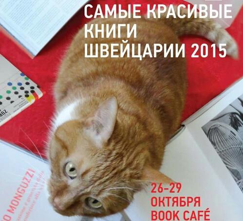 Самые красивые книги Швейцарии-2015 — гости Санкт-Петербурга