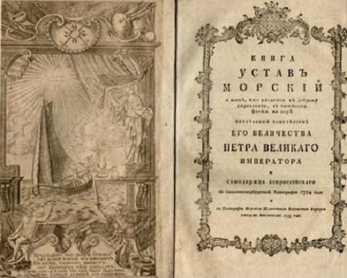 К 297 — летию  утверждения Петром I первого российского Морского устава