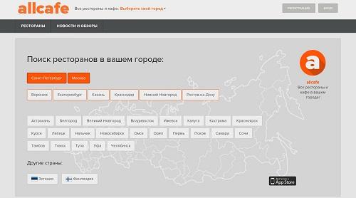 Портал о кафе и ресторанах allcafe.ru перешел новым владельцам