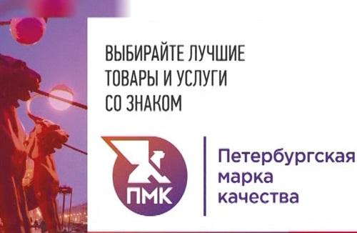 Петербургская марка качества в действии