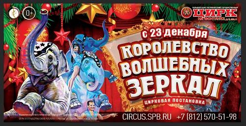«Королевство волшебных зеркал» в цирке Чинизелли