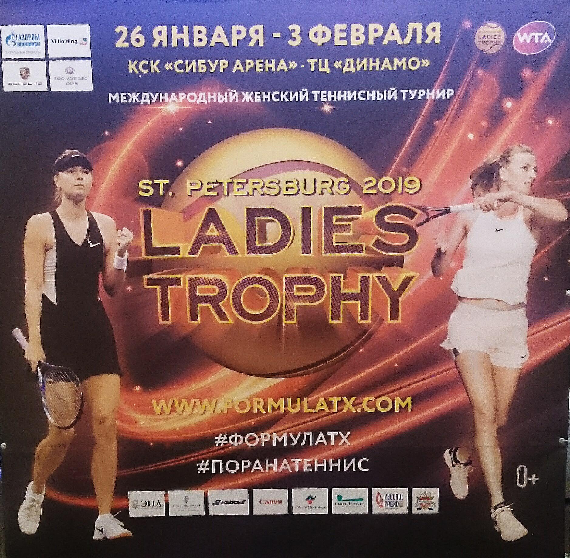 Мармеладки от Марии Шараповой едут в Санкт-Петербург
