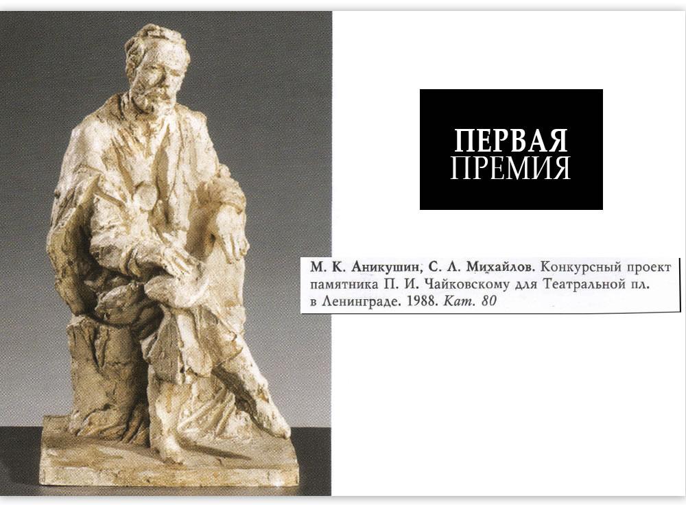 Беглов: встретимся у Чайковского