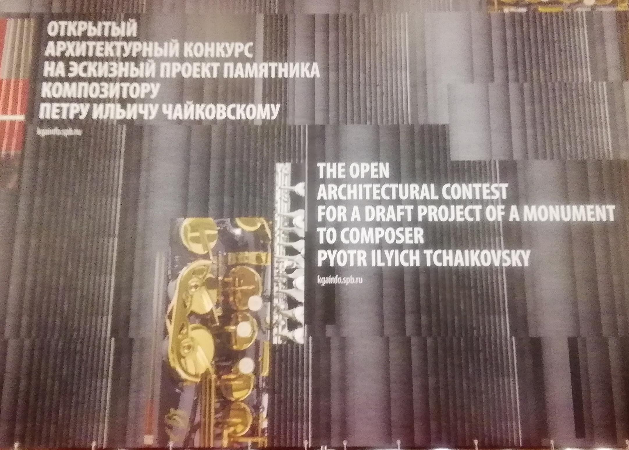Валерий Гергиев: «Мы хотим найти самый убедительный проект памятника Чайковскому»