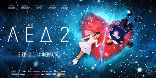 Лёд — 2: не может счастливая история принца и принцессы длиться бесконечно