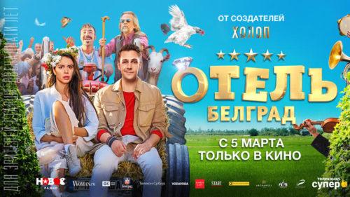 «Отель Белград»: много сербского веселья и музыки