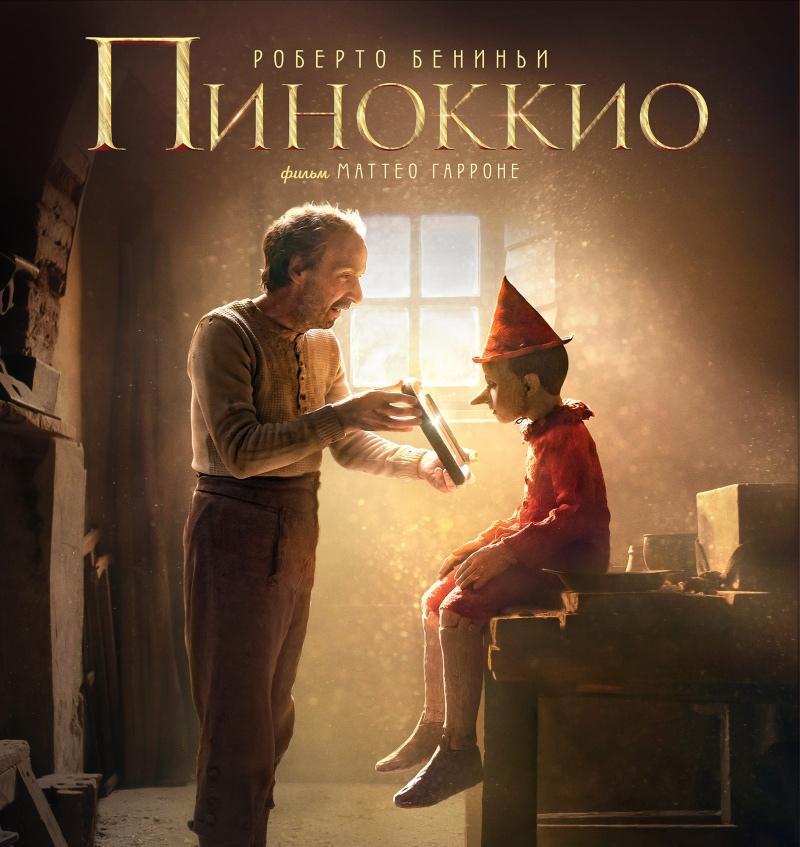 Пиноккио. Возвращение блудного сына