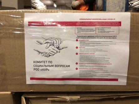 Забота о мигрантах или как волонтеры помогли таджикским семьям Москвы и Подмосковья