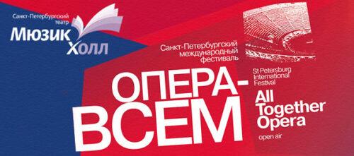 Фестиваль «Опера — всем» как символ победы