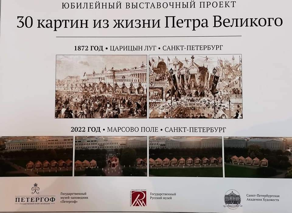 30 картин из жизни Петра Великого