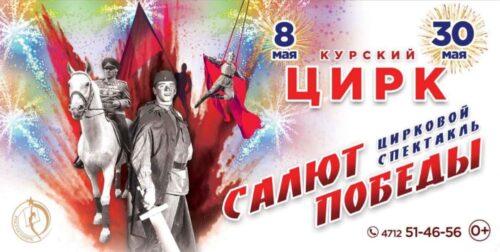 «Салют Победы» стартует из Курска