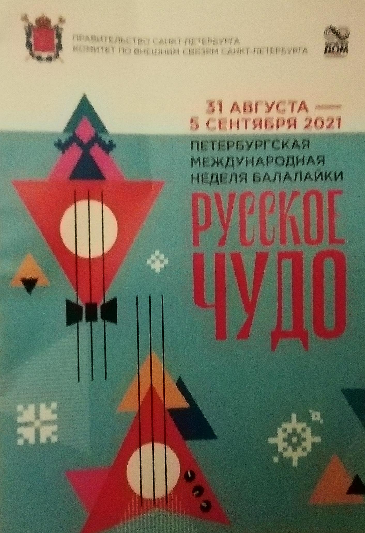 «Русское чудо» начинается в Санкт-Петербурге